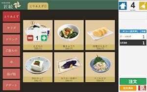 商品選択画像