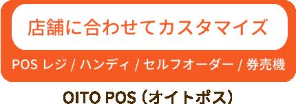 飲食店向けカスタマイズPOSレジ初!OITO POS(オイトポス)